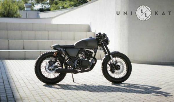 バイクについて皆様の知識をお借りしたいです! 写真はRomet 125というバイクなのです。 この形のような250ccのバイクを探しています! 似ているようなバイクがあればぜひ教えてください!