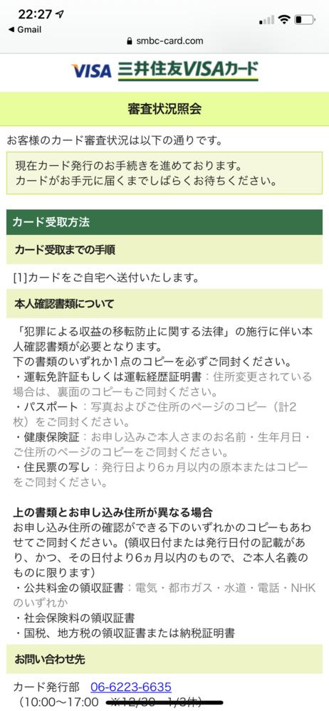 三井住友カードの審査状況照会について。 画像の文面が表示された場合は審査通過と判断してよろしいのでしょうか。