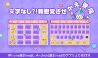 Simejiのオリジナル着せ替えで、キーボードの文字を消す方法ってありますか? 写真は昔Simejiが出したキーボードらしいのですが、こんな感じで文字だけ消したいです。どうすればいいのでしょうか?