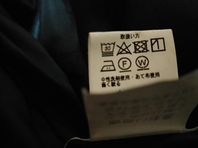 制服のブレザーです この表示は洗濯機で洗っても大丈夫ですか? もし、無理だとして無理やり回したらどうなりますか?