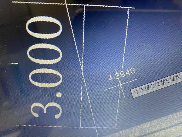 Autcadの寸法の設定について聞きたいことがあります。 先日元請けからcadデータをもらったのですが 書いてある寸法をAutcadで測ると 写真のように寸法が違ってきます。 設定等ありま...