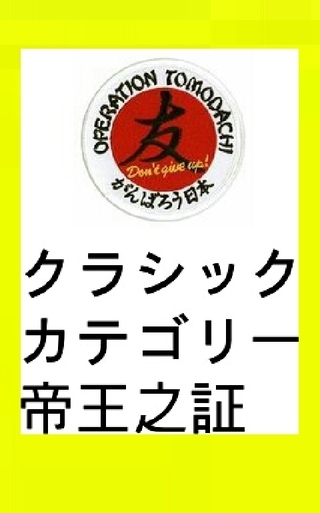 演奏家にとって、名前は意味があると思いませんか。 小澤征爾が尾沢清治だったら、国際的な指揮者になれたとは思えません。 ヤッシャ・ハイフェッツ は、 夜叉みたいでかっこいいから人気なのであり、 ドナ