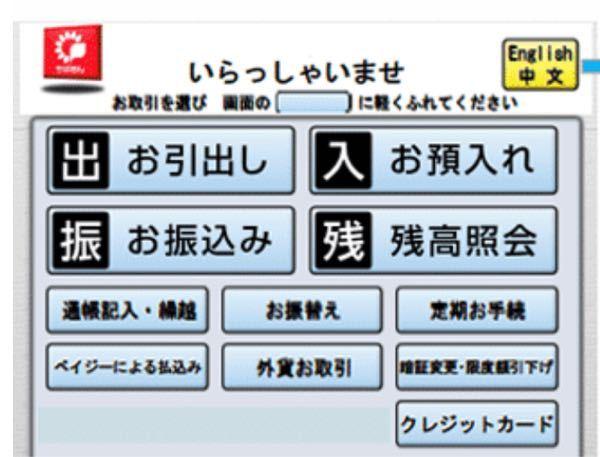千葉銀行での振込について質問です。 通販で銀行ATM決済で支払いをしたいのですが 千葉銀行でのやり方を教えて頂きたいです。 お振込みの所を押せばいいのでしょうか?