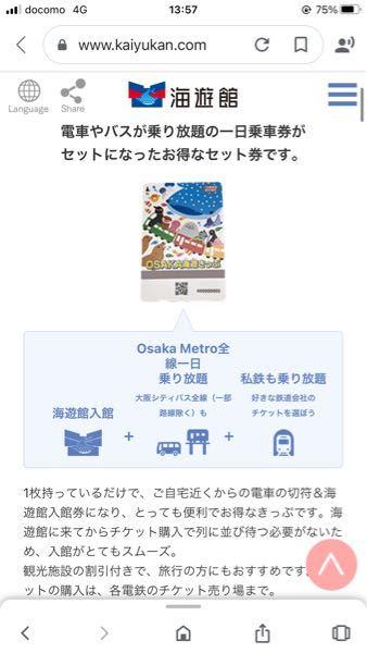 きっぷについて 写真の(大阪のお得な乗車券)のように、鉄道会社やバス会社と施設が割引になるきっぷってありますよね 普通に鉄道やバスを使って行くより、はるかにお得です。 施設も安くで入館できますし。