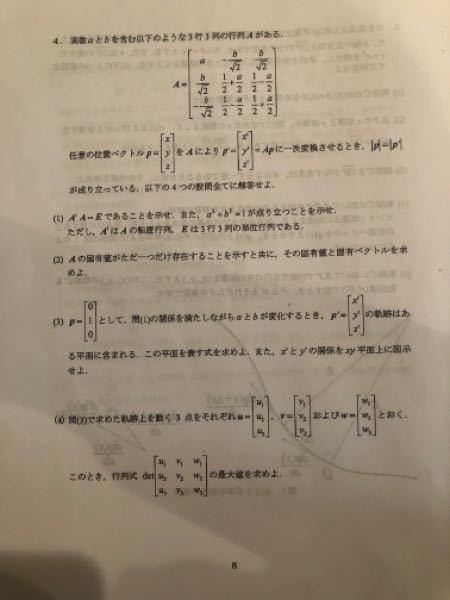 線形代数の線形変換を利用した軌跡の問題です (2)(3)(4)をどなたか教えてください (2)は固有方程式を解く際に出てくる固有値1をつかって証明すればいいのでしょうか (3)は楕円の方程式にな...