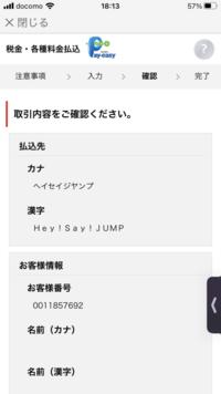 Hey! Say! JUMPのファンクラブ更新を三菱東京UFJ銀行のアプリでペイジー決済しようとしてるのですが、 お客様情報の名前の所ってファミリークラブ〜みたいな名前ありませんでしたっけ? 空欄ですが合ってますか? いつもはATM行ってるのですが時間が無くて……