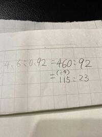 算数の比の問題です。 4.6:0.92 を簡単にしなさい。 という問題です。答えの解説は、 4.6で割ると、5:1になる というのですが、別のやり方では、出来ません。  この写真の何が違うのですか?また、この方法の、...