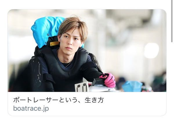この方は実際のボートレースの選手ですか? そうでしたら名前を教えてください! ボートレース 競艇 ボートレーサー