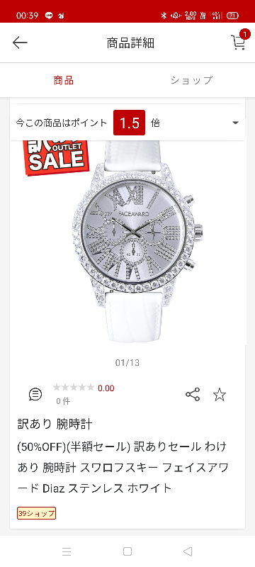 この「フェイスアワード」と言う腕時計は有名ですか?