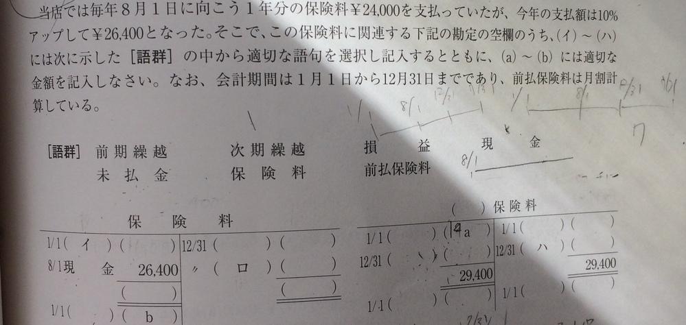至急 日商簿記3級の問題です。 それぞれのカッコに何が入るのか、 どういう計算をするのか。 教えて頂きたいです。