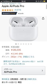 AmazonのApple公式からAirPods Pro を買った方に質問です。 この商品には充電ケースは付いてますか?
