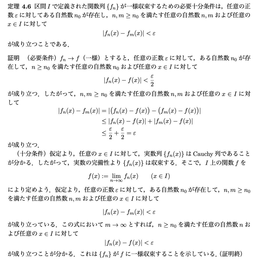 関数列の一様収束することと同値な条件としてCauchy条件があるとおもいます.(画像もしくはurl先のpdf参照してください.)この証明の, 「Cauchy条件を満たすならば一様収束する」を示す...