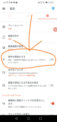 内部 音声 の 録音 は google によって 許可 され てい ませ ん 価格.com - 『アプリ録画』 OPPO