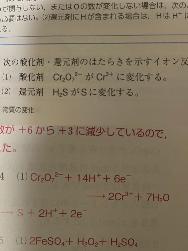 (1)の問題についてです。なぜ6e-なんですか?