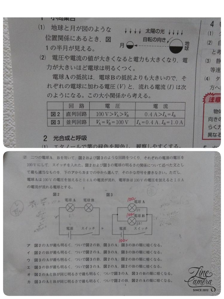 中学生理科です。 画像の問題が解説を読んでもわかりません。 図3のボルトがVa=Vb=100Vということはわかるのですが、 それ以外の図2、図3の電流がなぜこうなるのかがわかりません。 図2は直...