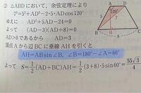 四角形ABCDの面積Sを求める問題です。 青線の所が分からないので、教えてください。