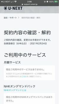 U-NEXTの無料トライアルに登録できているのかわかりません。動画は観れているのですが、設定開いてみたら下の写真(画面)のようになっていました。 これは無料トライアル登録されているのか、詳しい方お願いします ♀️