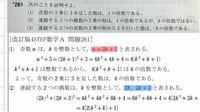 数Aの整数の割り算と商および余りの所で質問です! 赤マーカーの所と青マーカーの所は何故そうなるんですか?  赤マーカーの所は2乗って言われてるから、k2乗+1にならないんですか?
