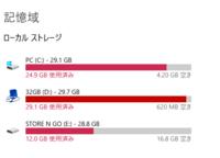 Gateway n16p6 を初期化できません。  設定  回復 このpcを初期状態に戻す  と進めたところ、ディスク領域が足りません cドライブ1.27GB必要 ①ディスククリーンアップを実行 ②ファイルを外部のデバイスにコピーしてそのファイルをPCから削除 ③プログラムをアンインストール  ①実行済、②③はもうアンインストールできるものもありません 一時ファイルの...