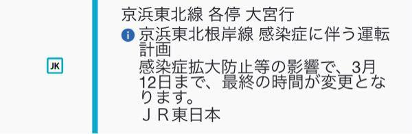 この写真に乗っている「京浜東北線 各停 大宮行」というのは、ホームに行ってどこを見れば分かるのですか??
