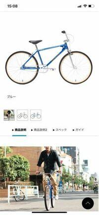 写真のような自転車で2万円以下の物はないですか?