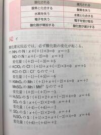 高一化学 酸化数 についてです。 自分はいつも酸化数を求める時に全て計算しているのですが、(ウ)のMnSO4のMnを計算すると+10になってしまいます。酸化数は8までだからmod8で+2という考え方でいいのでしょうか...