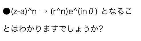 z-a=re^iθより、(z-a)^nは(re^iθ)^nと導いたのですが、画像の答えは違う式でした。 あるいは、(re^iθ)^nから(r^n)e^(in θ)と導けるのでしょうか?