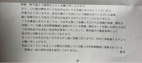 三井住友のキャッシュカードをネット申込で作ったのですが、クレカが届いた後にこの紙が届いたのですが使えないと言うことでしょうか?