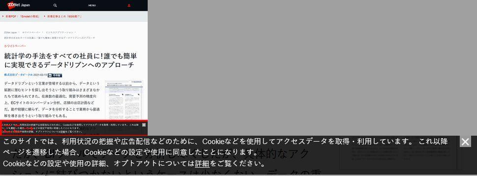 最近、サイトの下に、閲覧の許可。クッキーの許可を得るような表示が出ますが これはどうやって作るのでしょうか? WordPressであれば、プラグインとかあるのでしょうか? それとも、JavaSc...