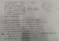 中学物理です。 蛍光ペン引いてあるところの解き方教えて下さい。