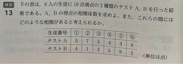 この問題の解き方と答えを教えてください