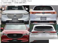新型ヴェゼルが「CX-ハリアー」なんて呼ばれている記事を見ましたが似ているような似てないような・・・。皆さんは似ていると思いますか? https://kuruma-news.jp/post/350646