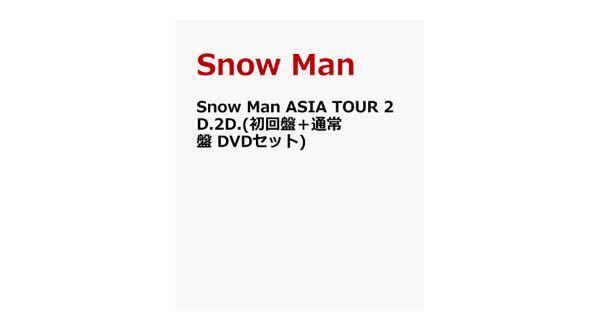 楽天ブックスで販売しているこのセットは形態で言ったら全形態購入できてますか?? Snow Man 2D.2D ジャニーズ