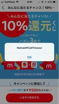 スマホに表示される言語の意味が分かりません。 メルカリのキャンペーンのボタンをタップすると画像のように『Native API Call Timeout 』と表示されます。 これはどのような意味ですか?  以前にもこのような表示をメルカリに問い合わせましたが、メルカリ側の仕様ではなくスマホ側の仕様との回答でした。 スマホはiPhoneです。