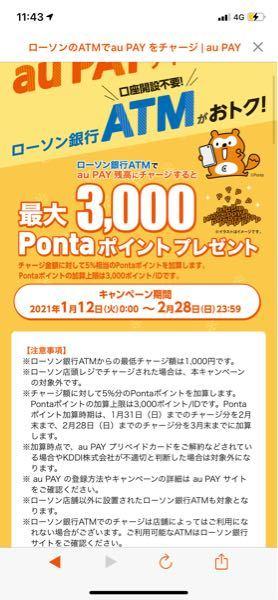 昨日ローソンATMでau PAYに 12万円チャージしました。 最大の3千ポイントもらえますか?