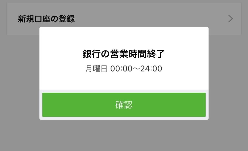 LINE Payにイオン銀行からチャージをしたいのですが、営業時間が終了と表示され、チャージができません。 これは明日になるまで待たないといけないのでしょうか?また、月曜日は毎週使えないのですか?