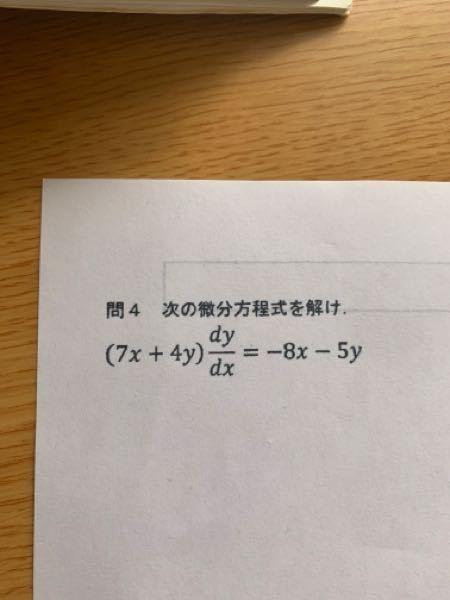 この微分方程式の解き方を教えて下さい。