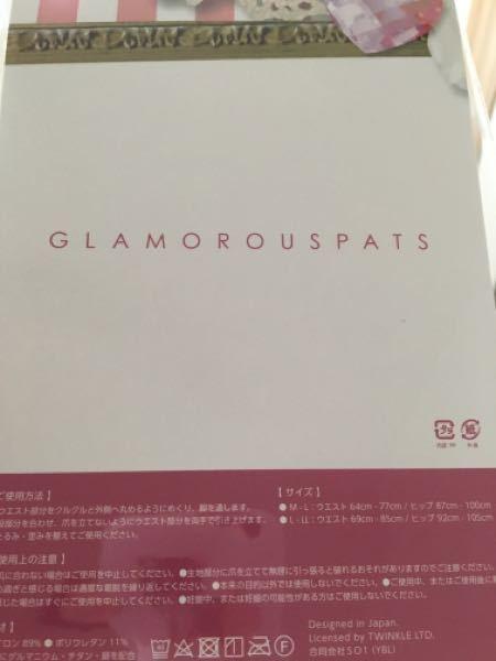 グラマラスパッツを先日メルカリで購入したのですが裏のパッケージ、12種類の写真が並んでいるパッ...