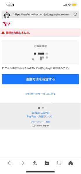 Yahoo Japanのくじの登録失敗の直し方誰か分かる方いらっしゃいますか?