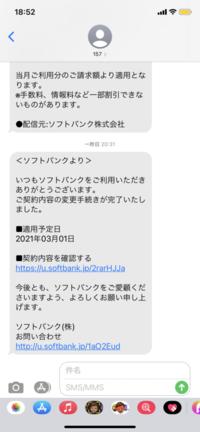 Softbankの通話オプションで今までは準定額オプションだったのですが、定額オプション+を 2月27日申し込んで、Softbankからこんなメッセージが届いたのですが、これは3月1日から定額オプション+に変わったという認識でよろしいでしょうか? ※今日固定電話の方と長電話してしまったので不安です。
