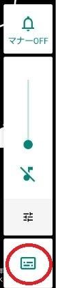 aquos sense4 liteで音量キーを押した時の画面表示の下のアイコンは何のアイコンでしょうか。一時間ググっても見つけられませんでした。 宜しくお願いします。