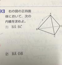 数B ベクトルの内積 計算式とかやり方教えてほしいです お願いします