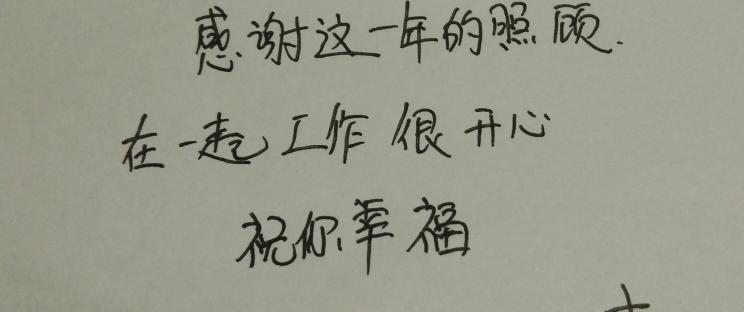 中国語に詳しい方、教えてください。 職場の中国人研修生が、研修期間を終えて帰国することになりました。 そこで、お菓子と共に、このようなメモが添えられていました。 「1年間お世話になりました。お...