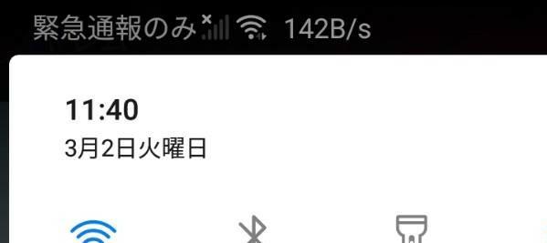 Androidについて。 画面の左上の方に 142B/sと書いてますが、これは何を表していますか しょっちゅう変わります