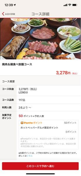 この値段は2人での値段ですか 1人分の値段ですか 教えて頂けると嬉しいです。 #赤から #ホットペッパー #グルメ #質問