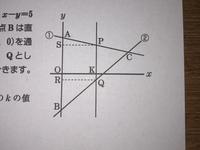 1次関数の問題です。解き方が分かる方いらっしゃいましたらよろしくお願いします。  【問題】 右の図において、①は直線x+4y=20のグラフ、②は直線x-y=5のグラフです。点Oは原点、点Aは直線①とy軸との交点、点Bは直線②とy軸との交点、点Cは直線①と②の交点です。点K(k,0)を通りy軸に平行な直線と直線①および②との交点を、それぞれP,Qとします。そして、点P,Qからy軸へそれぞれ...