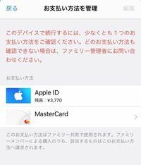iTunes Storeで曲を買おうとしていたのですが、支払い選択の画面でApple IDでの支払いが選択出来ません…。 似たような事例を検索したところ、未払いのものがあると支払い選択が出来ないようになっているとありましたが、未払いのものはないので何が原因か分からない状態です。  ファミリー管理者にApple IDでの支払いを許可してもらっても選択出来ませんでした。  どうすればApple ...