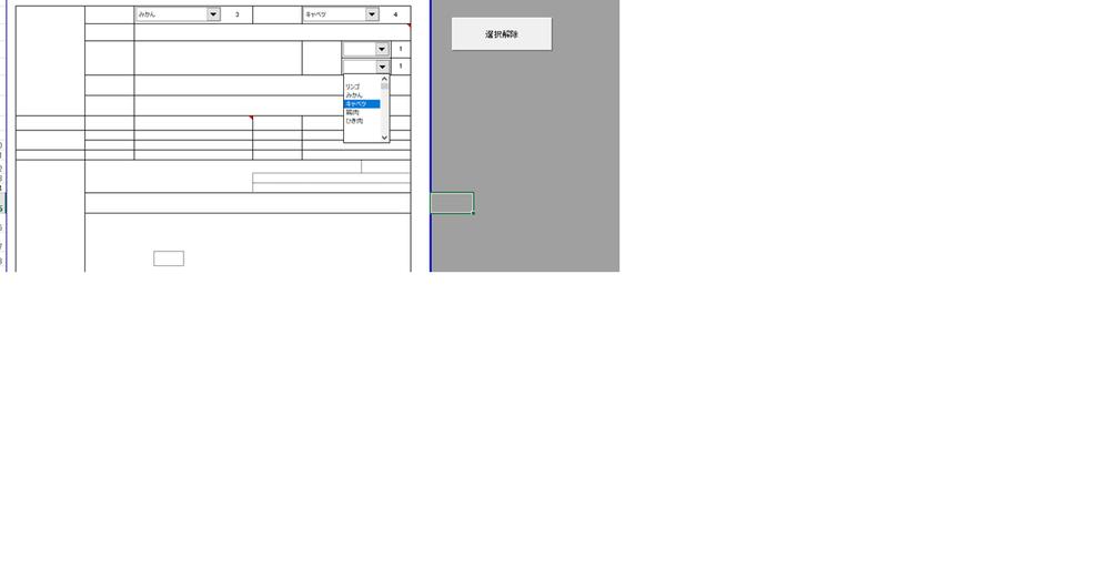 リストボックスの空白化を行うVBAについて ・エクセルでアンケートのようなものを作成しようとしています。 ・添付のようにフォームコントロールでリストボックスを作成し、 エクセル上の一覧表から項...