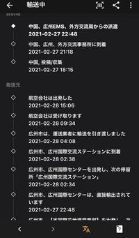 中国からの国際特定記録の追跡のことで分からない事があります。 この画像からすると、国際特定記録はもう日本に来てるってことなのでしょうか?