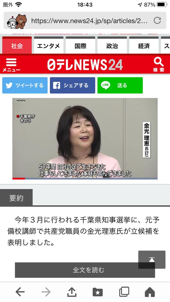 もしこの方勝ったら面白いよな。 チャンスはある。日本は野党根性あるから、 何票入りますか?